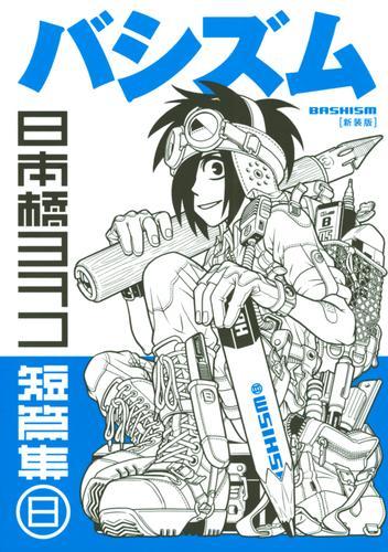 新装版 バシズム 日本橋ヨヲコ短篇集 漫画