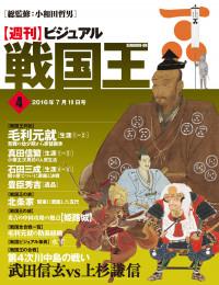 週刊ビジュアル『戦国王』4号 漫画