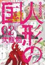 フルカラー版 人形の国 2 冊セット 最新刊まで 漫画
