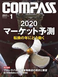 海事総合誌COMPASS2020年1月号 2020マーケット予測