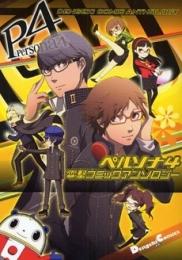 ペルソナ4 電撃コミックアンソロジー (1巻 全巻)