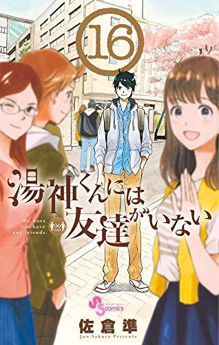 湯神くんには友達がいない (1-15巻 最新刊) 漫画