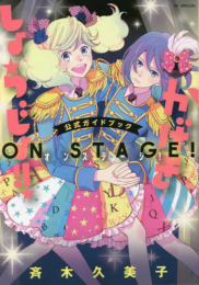 「かげきしょうじょ!!」公式ガイドブック オンステージ!