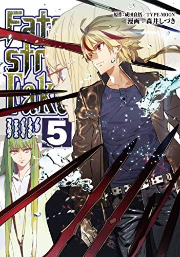 フェイト Fate/strange Fake (1-4巻 最新刊) 漫画