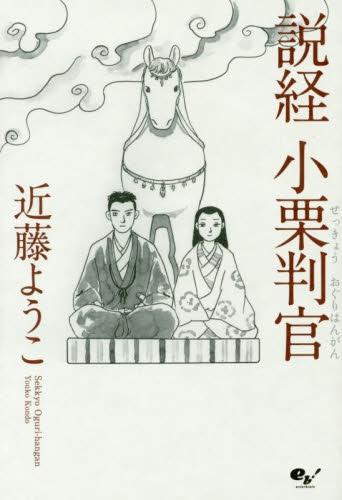 説経 小栗判官 漫画