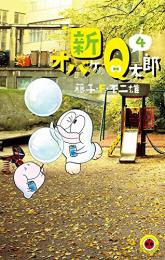 新オバケのQ太郎(1-4巻 全巻)