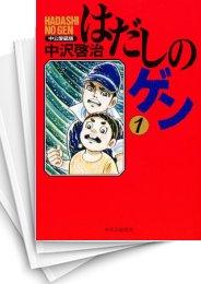 【中古】はだしのゲン [愛蔵版] (1-3巻) 漫画