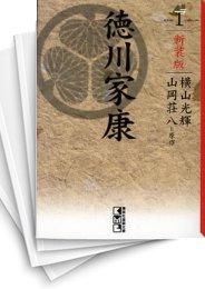 【中古】新装版 徳川家康 [文庫版] (1-8巻) 漫画