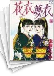 【中古】花衣 夢衣 (1-17巻) 漫画