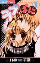 ラブぱに (1-4巻 全巻) 漫画
