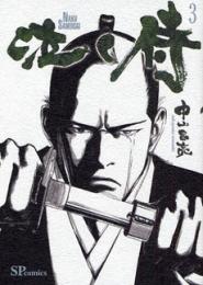 泣く侍 漫画