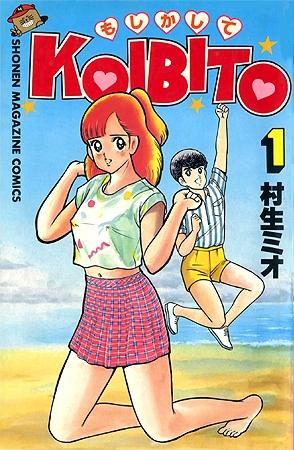 もしかしてKOIBITO (1-10巻 全巻) 漫画