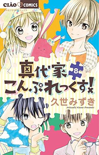 真代家こんぷれっくす (1-8巻 全巻) 漫画