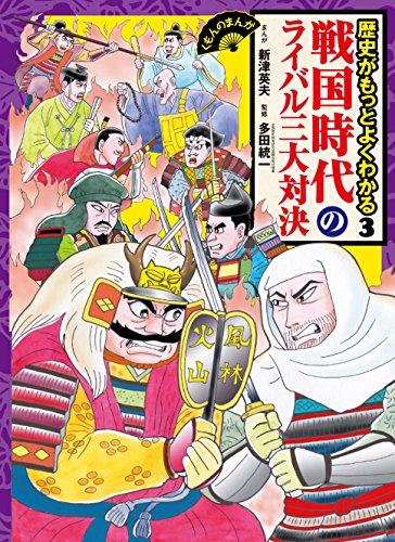 戦国時代のライバル三大対決 (1巻 全巻) 漫画