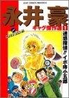 永井豪ギャグ傑作選 漫画