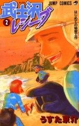 武士沢レシーブ (1-2巻 全巻) 漫画