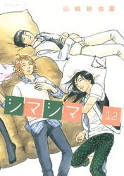 シマシマ 12 冊セット全巻 漫画