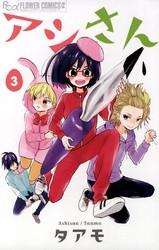 アシさん 3 冊セット全巻 漫画