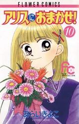 アリスにおまかせ! 10 冊セット全巻 漫画