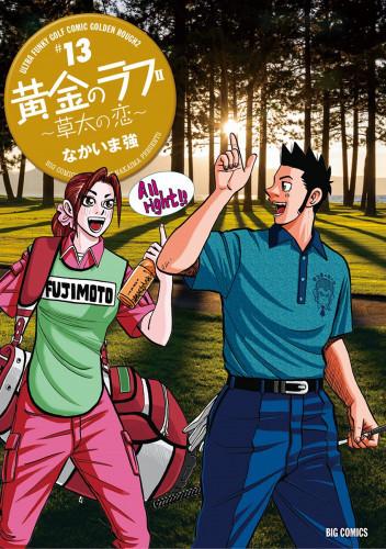 黄金のラフ2~草太の恋~ 漫画