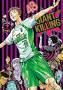 GIANT KILLING(43) 漫画