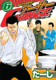 熱血中古車屋魂!! アーサーGARAGE(6) 漫画