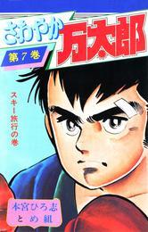さわやか万太郎 第7巻 漫画