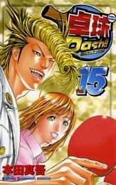 卓球Dash!! Vol.15 漫画