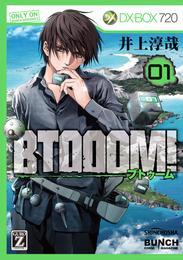 BTOOOM! 1巻 漫画