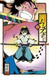 常住戦陣!!ムシブギョー(22) 漫画