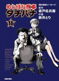 めしばな刑事タチバナ16 俺の魚肉ソーセージ 漫画