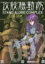 攻殻機動隊 STAND ALONE COMPLEX(2) 漫画
