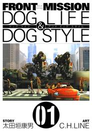 FRONT MISSION DOG LIFE & DOG STYLE1巻 漫画