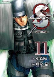 Sエス―最後の警官―(11) 漫画