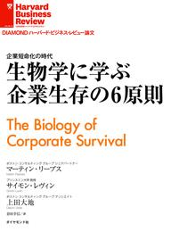 生物学に学ぶ企業生存の6原則 漫画