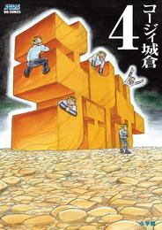 チェイサー(4) 漫画