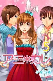 アニ*カレ 5巻 漫画