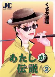 あたしが伝説(2) 漫画
