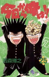 今日から俺は!!(25) 漫画