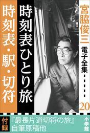 宮脇俊三 電子全集20 『時刻表ひとり旅/時刻表・駅・切符』 漫画