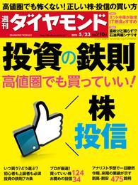 週刊ダイヤモンド 15年5月23日号 漫画