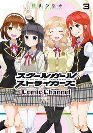 スクールガールストライカーズ Comic Channel 3巻 漫画