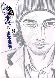 ホムンクルス(8) 漫画