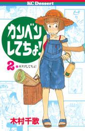 カンベンしてちょ!(2) 漫画