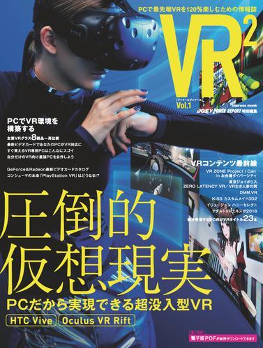 VR2 Vol.1[ブイアールブイアール] 漫画