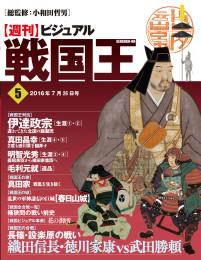 週刊ビジュアル『戦国王』5号 漫画