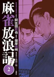 麻雀放浪記 風雲篇 2 冊セット 最新刊まで