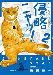 侵略ニャッ! (1-2巻 全巻)
