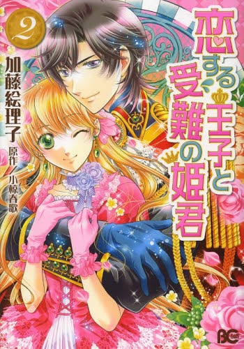恋する王子と受難の姫君 (1-2巻 最新刊) 漫画