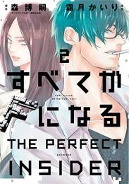 すべてがFになる−THE PERFECT INSIDER (1-2巻 全巻)